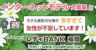 モデルNaviレディBank福岡