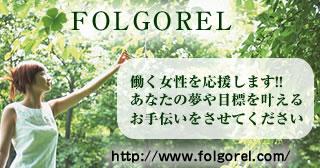 フォルゴーレ福岡