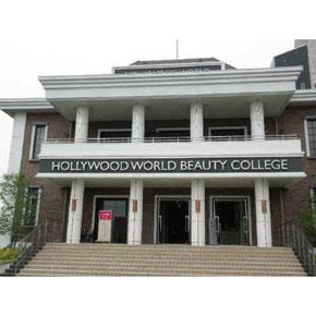 ハリウッドワールド美容専門学校